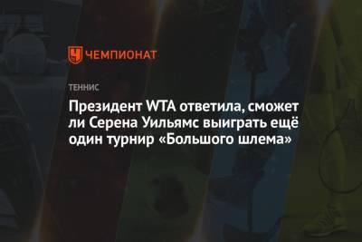 Президент WTA ответила, сможет ли Серена Уильямс выиграть ещё один турнир «Большого шлема»