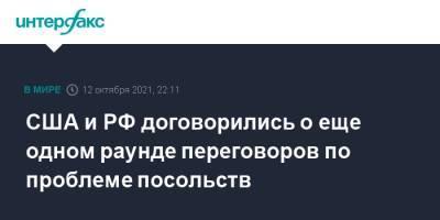 США и РФ договорились о еще одном раунде переговоров по проблеме посольств