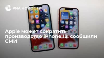 Блумберг сообщило, что Apple может сократить производство iPhone 13 из-за дефицита чипов