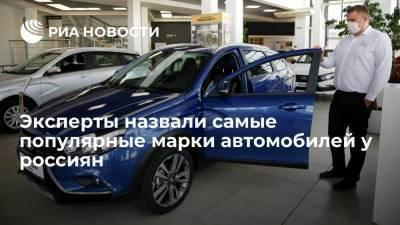 Россияне покупали чаще всего в 2021 году автомобили Lada и Kia, говорится в исследовании