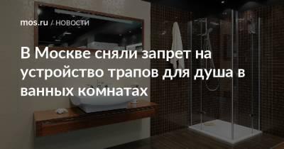 В Москве сняли запрет на устройство трапов для душа в ванных комнатах