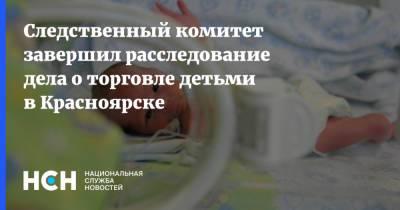 Следственный комитет завершил расследование дела о торговле детьми в Красноярске