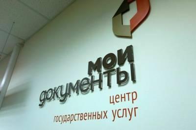 МФЦ хотят обязать принимать карты «Мир»
