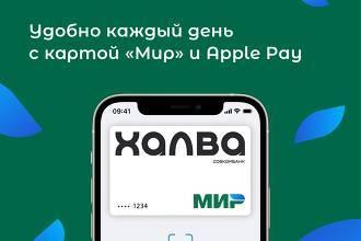 Совкомбанк настроил платежи по карте «Мир» через Apple Pay