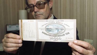 10 тысяч рублей: как была определена стоимость ваучера - Русская семеркаРусская семерка