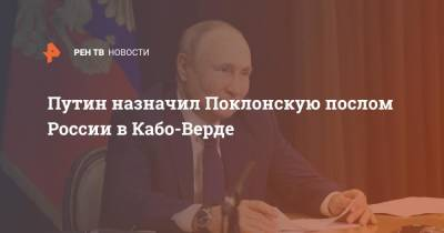 Путин назначил Поклонскую послом России в Кабо-Верде