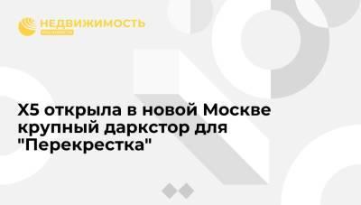 """X5 открыла в новой Москве крупный даркстор для """"Перекрестка"""""""