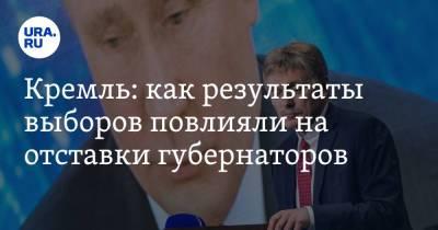 Кремль: как результаты выборов повлияли на отставки губернаторов