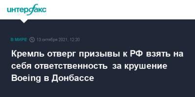 Кремль отверг призывы к РФ взять на себя ответственность за крушение Boeing в Донбассе