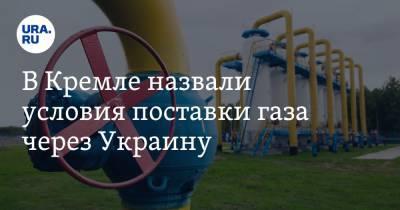 В Кремле назвали условия поставки газа через Украину