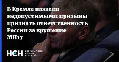 В Кремле назвали недопустимыми призывы признать ответственность России за крушение MH17