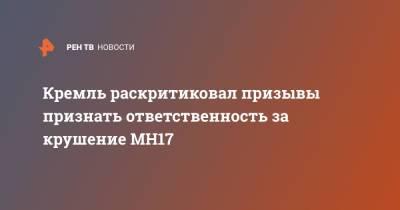 Кремль раскритиковал призывы признать ответственность за крушение MH17