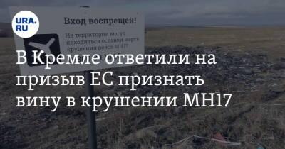 В Кремле ответили на призыв ЕС признать вину в крушении МН17