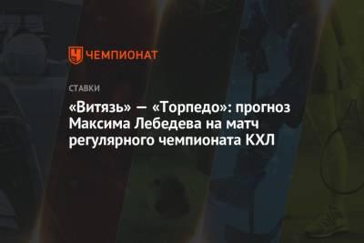 «Витязь» — «Торпедо»: прогноз Максима Лебедева на матч регулярного чемпионата КХЛ