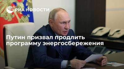 Путин поручил правительству продлить программу повышения энергоэффективности до 2035 года