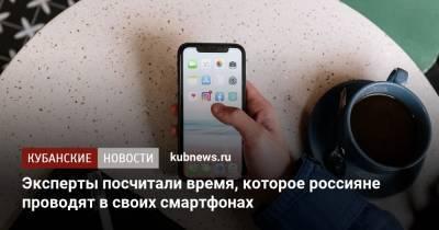 Эксперты посчитали время, которое россияне проводят в своих смартфонах