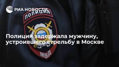 Полиция задержала мужчину, устроившего стрельбу из ружья для страйкбола в Москве