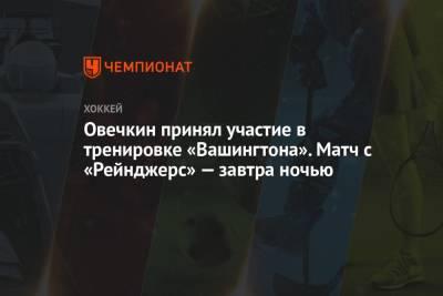 Овечкин принял участие в тренировке «Вашингтона». Матч с «Рейнджерс» — завтра ночью