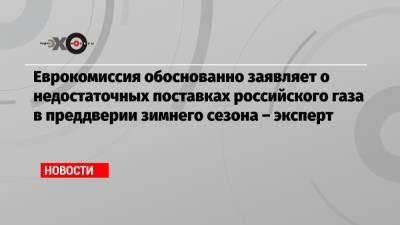 Еврокомиссия обоснованно заявляет о недостаточных поставках российского газа в преддверии зимнего сезона – эксперт