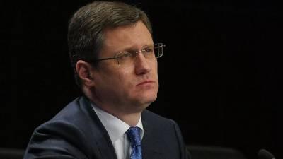 Новак высказался о ситуации с ценами на нефть