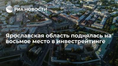 Березкин: Ярославская область при Миронове поднялась на восьмое место в инвестрейтинге