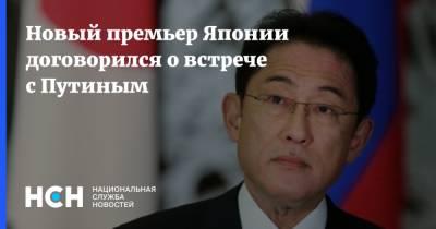 Новый премьер Японии договорился о встрече с Путиным