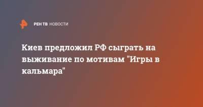 """Киев предложил РФ сыграть на выживание по мотивам """"Игры в кальмара"""""""