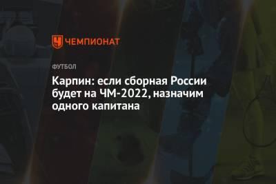 Карпин: если сборная России будет на ЧМ-2022, назначим одного капитана