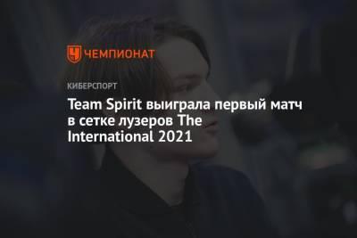 Team Spirit выиграла первый матч в сетке лузеров The International 2021