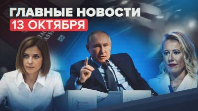 Новости дня — 13 октября: Путин на форуме по энергетике, видео ДТП с Собчак