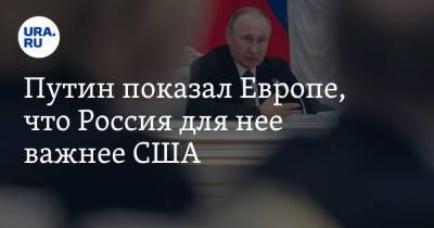 Путин показал Европе, что Россия для нее важнее США
