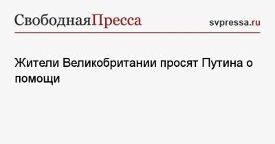Жители Великобритании просят Путина о помощи