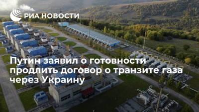 Путин заявил, что Россия готова продлить договор на транзит газа через Украину