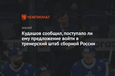 Кудашов сообщил, поступало ли ему предложение войти в тренерский штаб сборной России