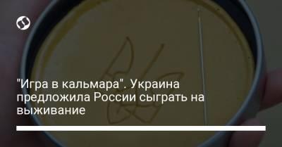 """""""Игра в кальмара"""". Украина предложила России сыграть на выживание"""