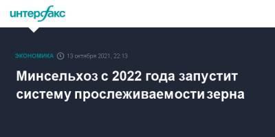 Минсельхоз с 2022 года запустит систему прослеживаемости зерна