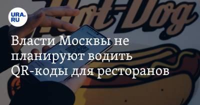 Власти Москвы не планируют водить QR-коды для ресторанов