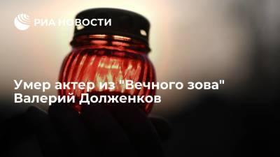 Заслуженный артист России Валерий Долженков умер в возрасте 74 лет