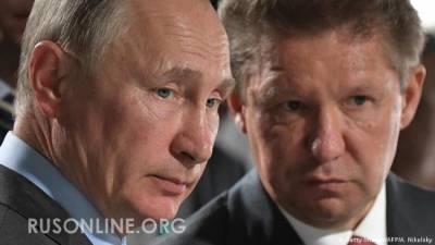 """Путин поручил """"Газпрому"""" разрушить спотовый рынок газа в Европе"""