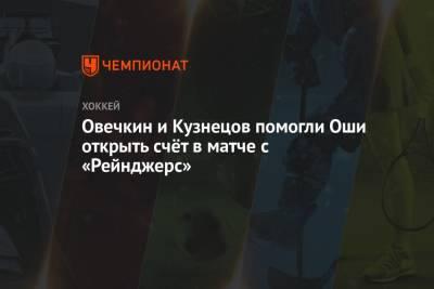 Овечкин и Кузнецов помогли Оши открыть счёт в матче с «Рейнджерс»