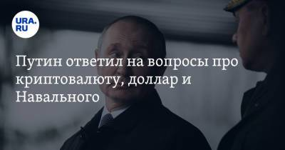 Путин ответил на вопросы про криптовалюту, доллар и Навального