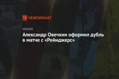 Александр Овечкин оформил дубль в матче с «Рейнджерс»