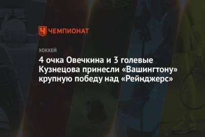 4 очка Овечкина и 3 голевые Кузнецова принесли «Вашингтону» крупную победу над «Рейнджерс»