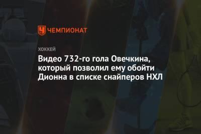 Видео 732-го гола Овечкина, который позволил ему обойти Дионна в списке снайперов НХЛ