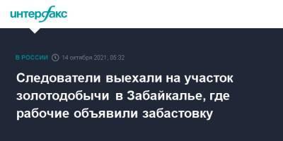 Следователи выехали на участок золотодобычи в Забайкалье, где рабочие объявили забастовку