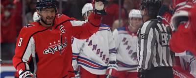 Нападающий «Кэпиталз» Овечкин стал первой звездой матча с «Рейнджерс» в чемпионате НХЛ