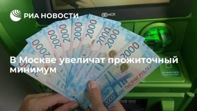 Прожиточный минимум на душу населения в Москве увеличится до 18 714 рублей