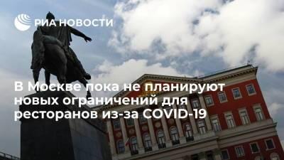 Власти Москвы пока не планируют новых ограничительных мер для ресторанов из-за COVID-19