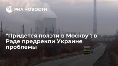Депутат Рады Волошин заявил, что Украине придется просить у РФ помощь из-за энергокризиса