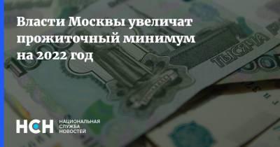 Власти Москвы увеличат прожиточный минимум на 2022 год